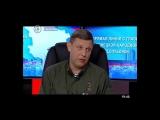 А.Захарченко: если без нашего разрешения зайдут миротворцы ООН - у нас на 1 мишень станет больше