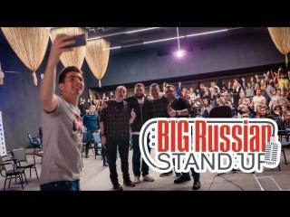 Big Russian Stand Up. №2. Руслан Мухтаров, Иван Половинкин, Владос