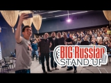Big Russian Stand Up. №2. Руслан Мухтаров, Иван Половинкин, Владос