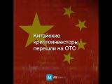 Китайские криптоинвесторы перешли на OTC