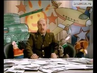 Спокойной ночи, малыши в военкомате )