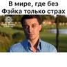 """Ramil Mamedov on Instagram: """"В мире, где без фэйка только страх, А цена любви равна нулю, Засыпая не в моих руках, Просто знай, что я тебя люблю. ⠀..."""