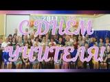 Видео-поздравление на День Учителя   2018