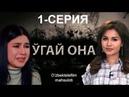 Ogay ona 1 - qism ozbek kino film serial Угай она 1 - қисм узбек кино фильм сериал 2018