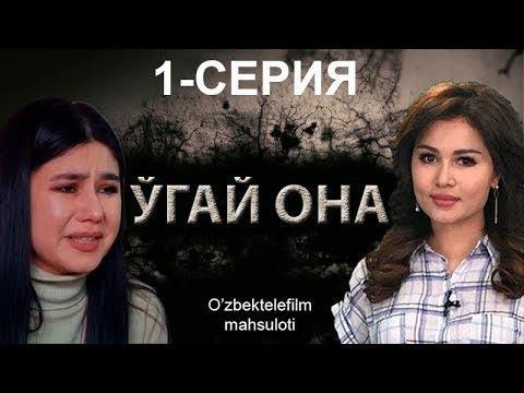 O'gay ona 1 - qism (o'zbek kino film serial) | Угай она 1 - қисм (узбек кино фильм сериал) 2018