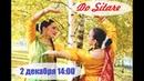 Концерт классического индийского танца катхак DO SITARE, 02 декабря 2018, Санкт-Петербург