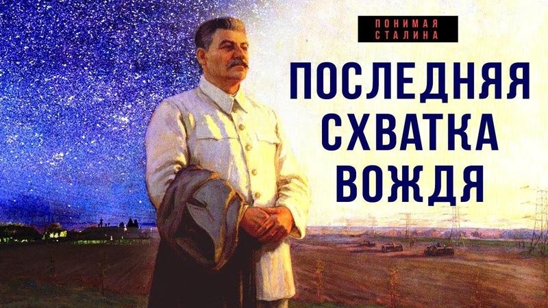 Кто и зачем убил Сталина