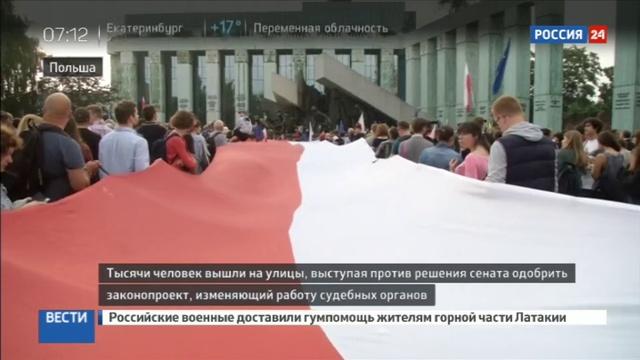 Новости на Россия 24 • В Польше не утихают протесты из за судебной реформы