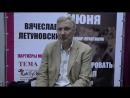 В.Летуновский о тренинге,о Брянске,о перспективах