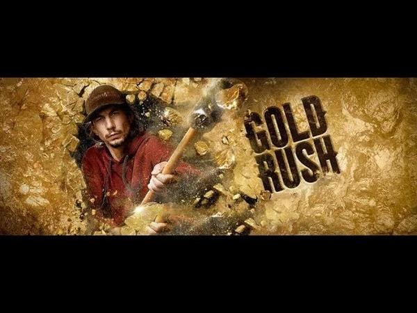 Золотая лихорадка 9 сезон 1 серия