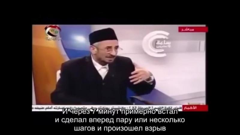 Шейх Мухаммад Тавфик аль-Бутый рассказывает о гибели и покушении на своего отца .mp4
