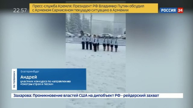Новости на «Россия 24» • По сугробам - в мини-юбках: в Екатеринбурге прошел смотр строевой песни