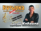 Аркадий КОБЯКОВ - Имя твое (БУТЫРКА, 24.05.2013)
