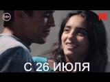 Дублированный трейлер фильма «Мектуб, моя любовь»