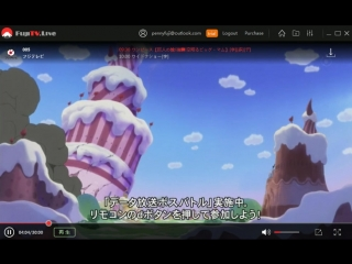 回看: ワンピース (One Piece) 生放送と再生とダウンロード #1