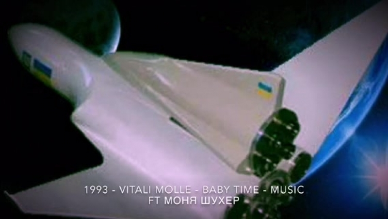 1993 - Vitali Molle - Baby Time - Music ft Моня Шухер
