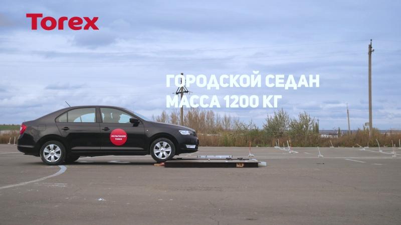 Torex Ultimatum crash test