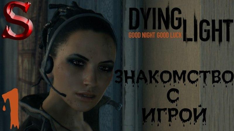 Dying Light Прохождение - Знакомство с игрой