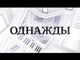 «Однажды» в субботу на НТВ в 16:20
