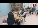 Сёння ў Мар'інай Горцы праходзiць спартыўны турнір Шахматныя надзеі
