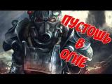 [XB1|RUS|ENG] Fallout 4: ПУСТОШЬ В ОГНЕ