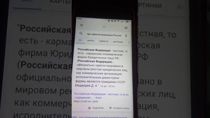 Гугл знает , где зарегистрирована РФ. И что Медведев гражданин СССР