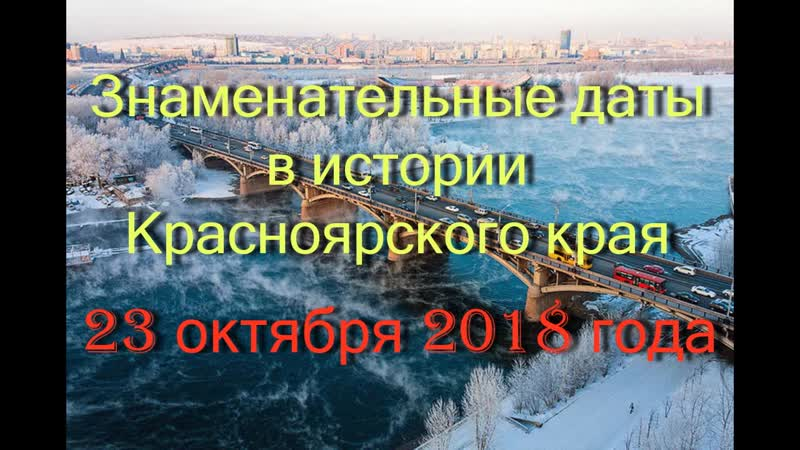 23 октября 2018 года Знаменательные даты в истории Красноярского края