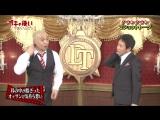 Gaki No Tsukai #1401 (2018.04.15) Downtown Two Man Talk (ダウンタウン 2ショット トーク)