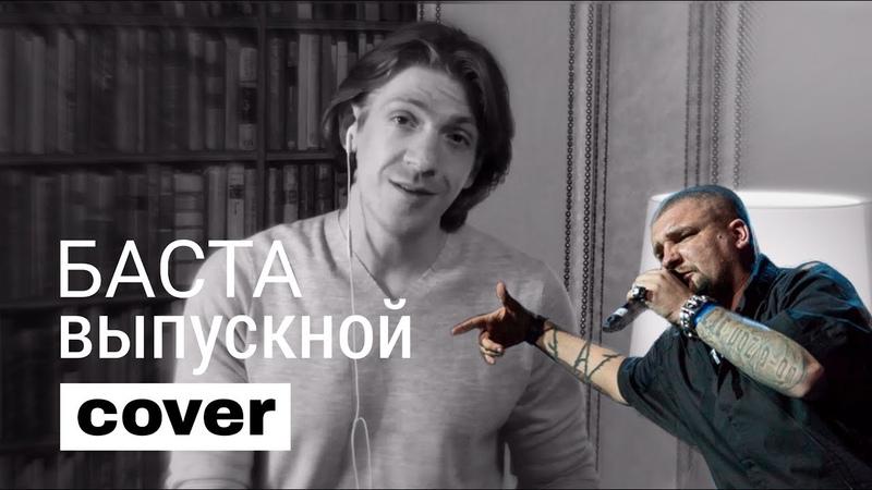Леонид Овруцкий - Выпускной (Медлячок Баста Cover) 0