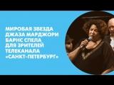 Мировая звезда джаза Марджори Барнс спела для зрителей телеканала «Санкт-Петербург»
