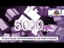 Розыгрыш сертификата на 5000 руб от МАРАФЕТОФФ Химчистка и клининг в Дзержинске