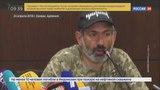Новости на «Россия 24»  •  В Ереване опять начались акции протеста