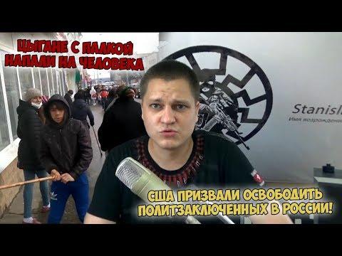 Цыгане с палкой напали на человека в Пензе! США призвали освободить политзаключенных в России!