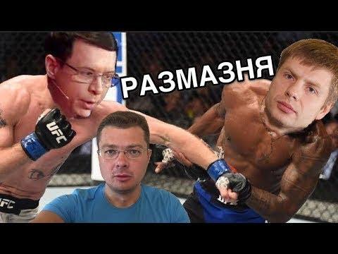 Мураев размазал Гончаренко по асфальту