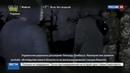Новости на Россия 24 • Украинские радикалы заблокировали железнодорожное сообщение с Россией
