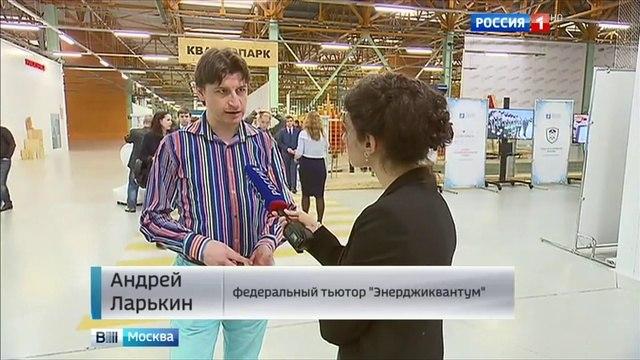 Вести Москва • В столице открытся детский технопарк Кванториум