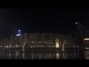Танцующие поющие фонтаны г Дубай 17 12 2017