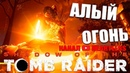 АЛЫЙ ОГОНЬ - КОНЦОВКА ИГРЫ | SHADOW OF THE TOMB RAIDER 11