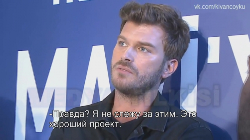 Интервью Кыванча Татлытуга 19 09 18 с субтитрами
