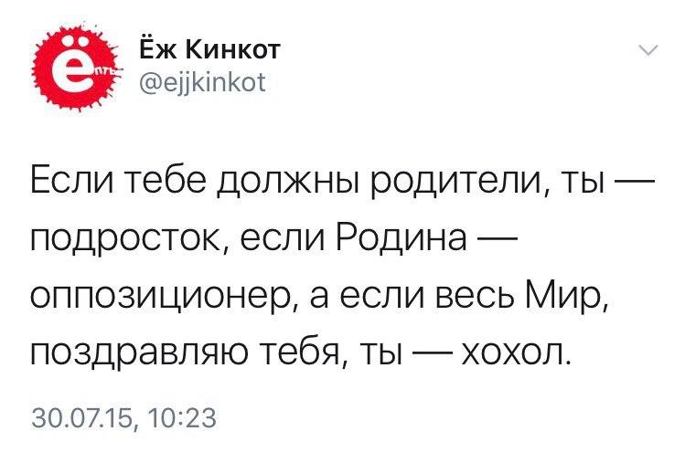 Спокойной ночи, украинцы