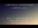 Сметное Агентство СМЕТА 163 smeta 163