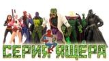 Обзор. Серия Ящера от Marvel Legends: Мистерио, Гвенпул, Панк-Паук, Нуар Паук, Бродяга, и другие.