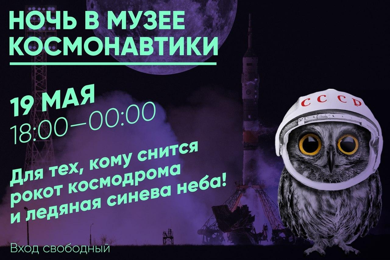 Ночь музеев в Москве музеев, Музей, гостей, можно, экскурсии, будет, участие, мероприятий, музей, экспозиций, выставки, программа, бесплатно, музеи, запасников, Морского, будут, здание, Музее, проходить