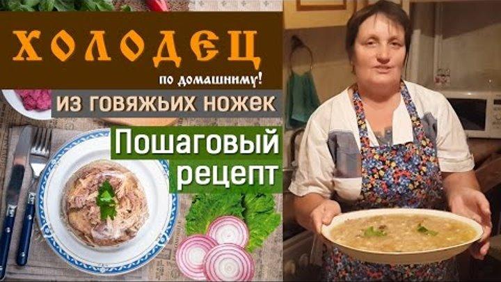 Холодец из говяжьих ножек, пошаговый рецепт! » Freewka.com - Смотреть онлайн в хорощем качестве