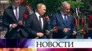 Владимир Путин возложил венок к Могиле Неизвестного Солдата в Александровском саду.