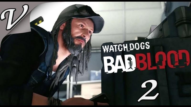 Прохождение Watch Dogs DLC Bad Blood Часть 2 Затухающий сигнал