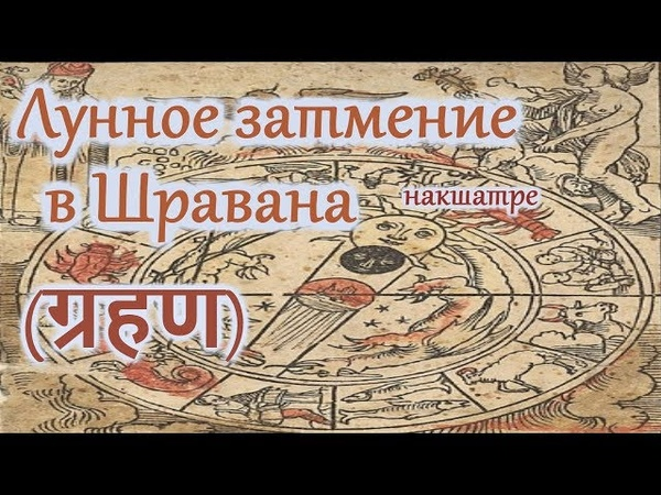 Лунное затмение ग्रहण в Шравана накшатре Ведическая астрология