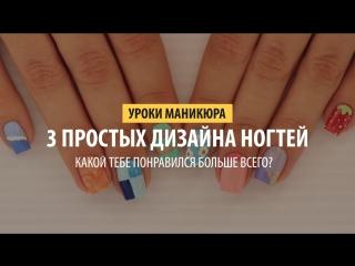 3 простых дизайна ногтей. Какой тебе понравился больше всего