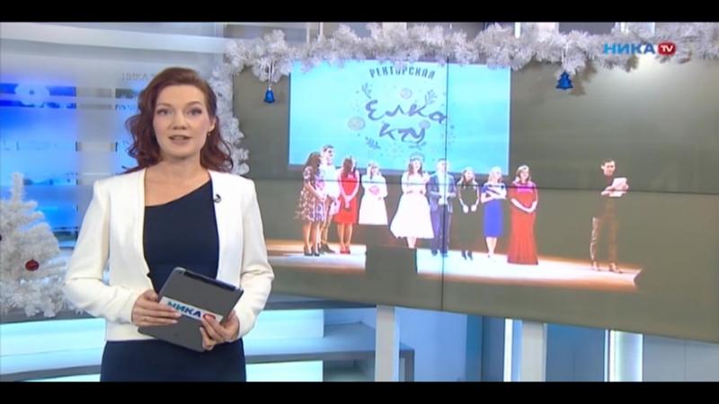 Ректорская Елка КГУ 2018 (репортаж Ника ТВ)
