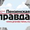 Газета «Пензенская правда»